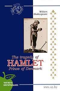 The Tragedy of Hamlet Prince of Denmark. Уильям Шекспир
