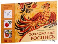 Хохломская роспись (+ форма для росписи). А. Орлова