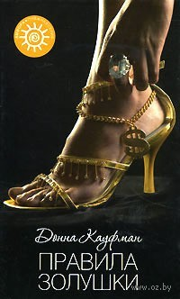 Правила Золушки. Донна Кауфман