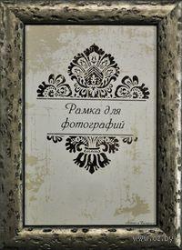 Рамка деревянная со стеклом (15х21 см, арт. 915-02)