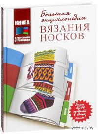 Большая энциклопедия вязания носков