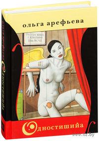 Одностишийа. Ольга Арефьева