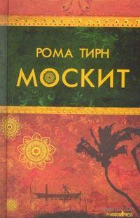 Москит. Рома Тирн