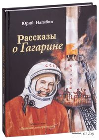 Рассказы о Гагарине. Юрий Нагибин