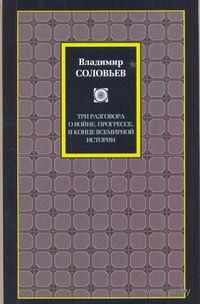 Три разговора о войне, прогрессе и конце всемирной истории (м). Владимир Соловьев