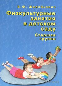 Физкультурные занятия в детском саду. Старшая группа
