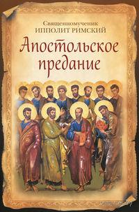 Апостольское предание