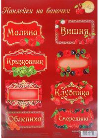 Набор наклеек на банки ''Варенье'' (арт. 10962244)