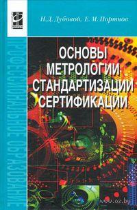 Основы метрологии, стандартизации и сертификации. Николай Дубовой, Евгений Портнов