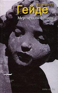 Мертвецкий фонарь. Марианна Гейде