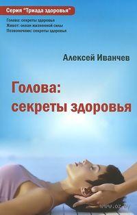 Голова. Секреты здоровья. Алексей Иванчев