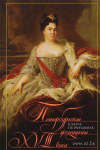 Петербургские женщины XVIII века. Елена Первушина