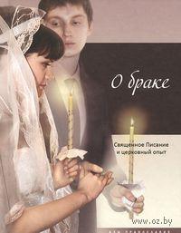 О браке. Священное Писание и церковный опыт