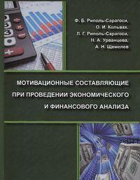 Мотивационные составляющие при проведении экономического и финансового анализа
