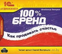 100 % бренд. Как продавать счастье. Владимир Ляпоров