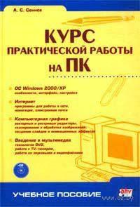 Курс практической работы на ПК (+ CD). Андрей Сеннов