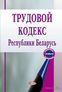 http://s2.goods.ozstatic.by/200/422/13/1/1013422_0_Trudovoy_kodeks_Respubliki_Belarus.jpg