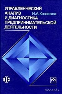 Управленческий анализ и диагностика предпринимательской деятельности. Наталия Казакова
