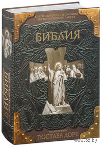 Библия. Книги Священного Писания Ветхого и Нового Завета с иллюстрациями Гюстава Доре. Гюстав Доре