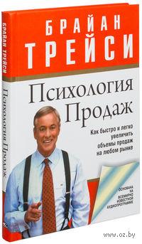 Психология продаж. Брайан Трейси