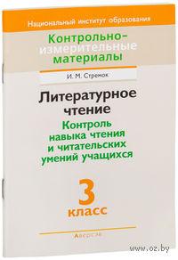 Литературное чтение. 3 класс. Контроль навыка чтения и читательских умений учащихся. Ирина Стремок