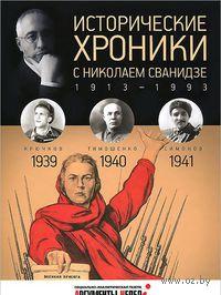 Исторические хроники с Николаем Сванидзе. Том 10