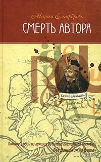 Смерть автора. Мария Елиферова