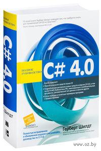 C# 4.0. Полное руководство. Герберт Шилдт