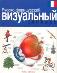 Русско-французский визуальный словарь. Жан-Клод Корбей, Арман Аршамбо
