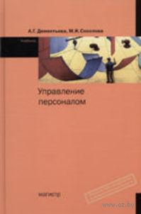 Управление персоналом. Алла Дементьева, Мария Соколова