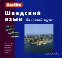 Berlitz. Шведский язык. Базовый курс (+ 3 аудиокассеты, CD)