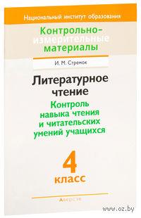 Литературное чтение. 4 класс. Контроль навыка чтения и читательских умений учащихся. Ирина Стремок
