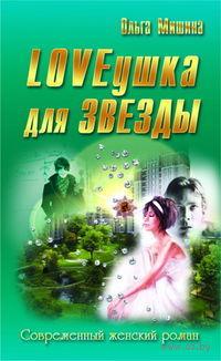 LOVEушка для звезды. Ольга Мишина