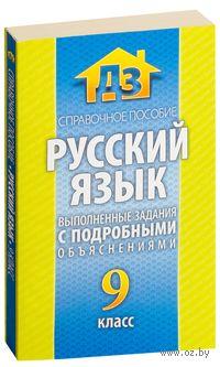 Русский язык. Выполненные задания с подробными объяснениями. 9 класс