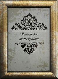 Рамка деревянная со стеклом (21х30 см, арт. 915-01)