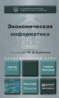 Экономическая информатика