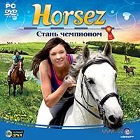 Horsez. Стань чемпионом
