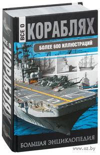 Все о кораблях. Ю. Каторин, Николай Волковский