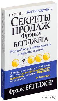 Секреты продаж Фрэнка Беттджера. Фрэнк Беттджер