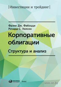 Корпоративные облигации. Структура и анализ. Фрэнк Фабоцци, Ричард Уилсон