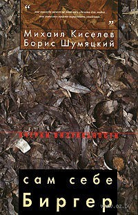 Сам себе Биргер. Михаил Киселев, Борис Шумяцкий