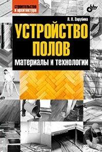 Устройство полов. Материалы и технологии. Людмила Зарубина