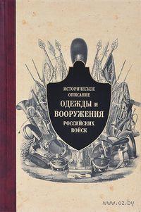 Историческое описание одежды и вооружения российских войск. Часть 3