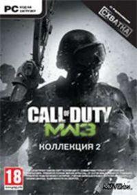 Цифровой ключ Call of Duty: Modern Warfare 3. Коллекция 2