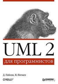 UML 2 для программистов