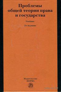 Проблемы общей теории права и государства. Владик Нерсесянц
