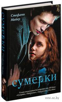 Сумерки (книга первая). Стефани Майер