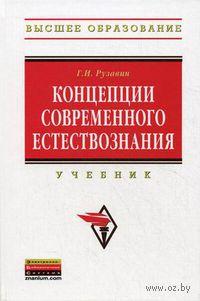 Концепции современного естествознания. Георгий Рузавин