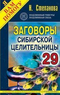 Заговоры сибирской целительницы - 29. Наталья Степанова