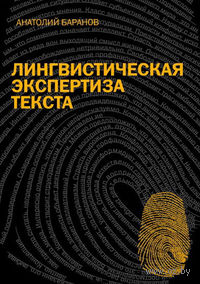 Лингвистическая экспертиза текста. Анатолий Баранов